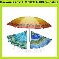 Пляжний зонт UMBRELLA 180 cm palma