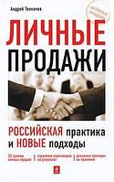 Особисті продажі. Російська практика та нові підходи
