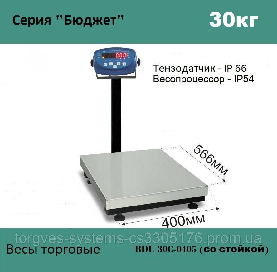 """Товарные весы AXIS BDU30C-0405 (со стойкой) """"Бюджет"""""""