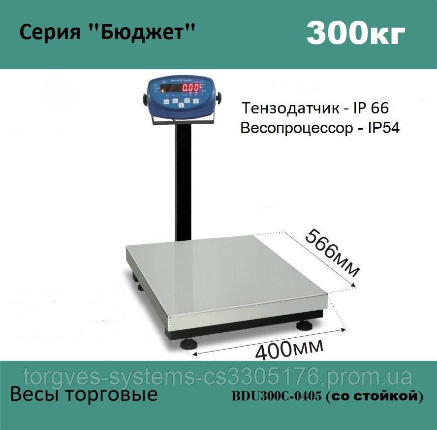 """Товарные весы AXIS BDU300C-0405 (со стойкой) """"Бюджет"""""""