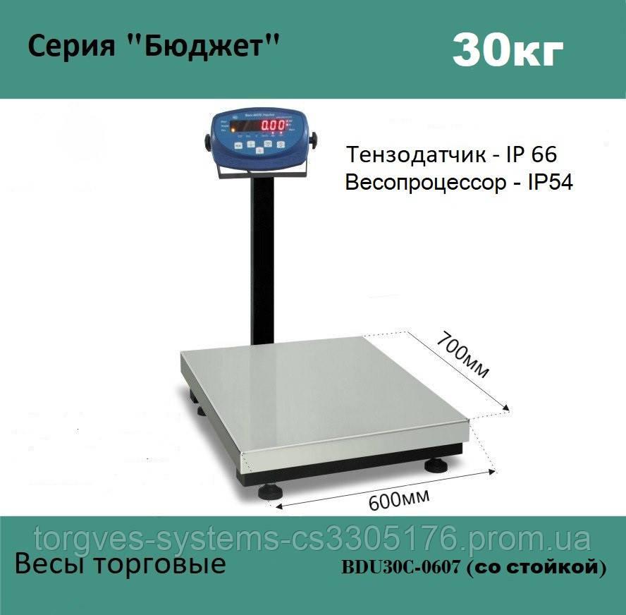"""Товарные весы AXIS BDU30C-0607 (со стойкой) """"Бюджет"""""""