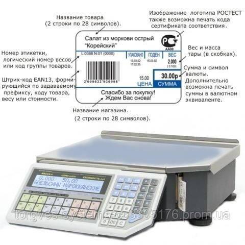 Весы для печати на этикетке ШТРИХ-ПРИНТ Ф1 V. 4.5 (2 МБ) (без стойки)