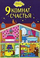 9 комнат счастья