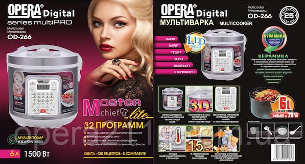 Мультиварка OPERA Digital OD266 1500W / 32 программ / 6л.