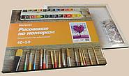 Картины по номерам бренда Mariposa.