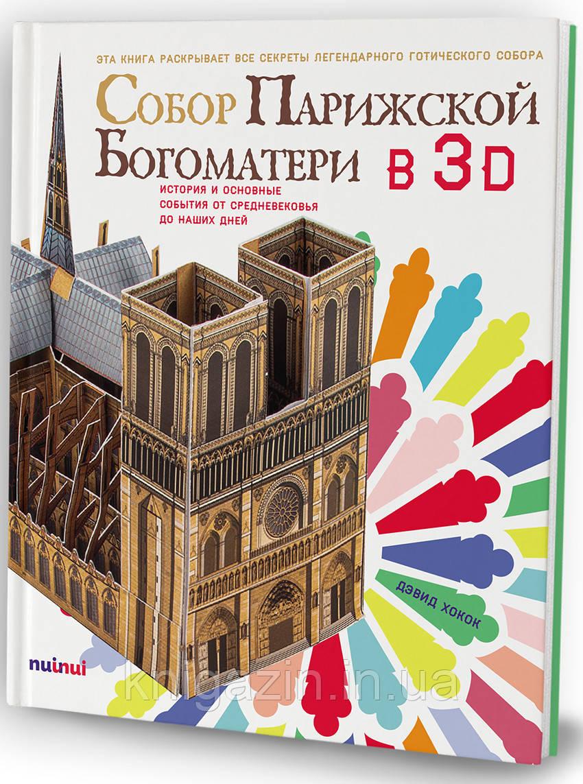 Книга Собор Парижской Богоматери в 3D. История и основные события от Средневековья до наших дней
