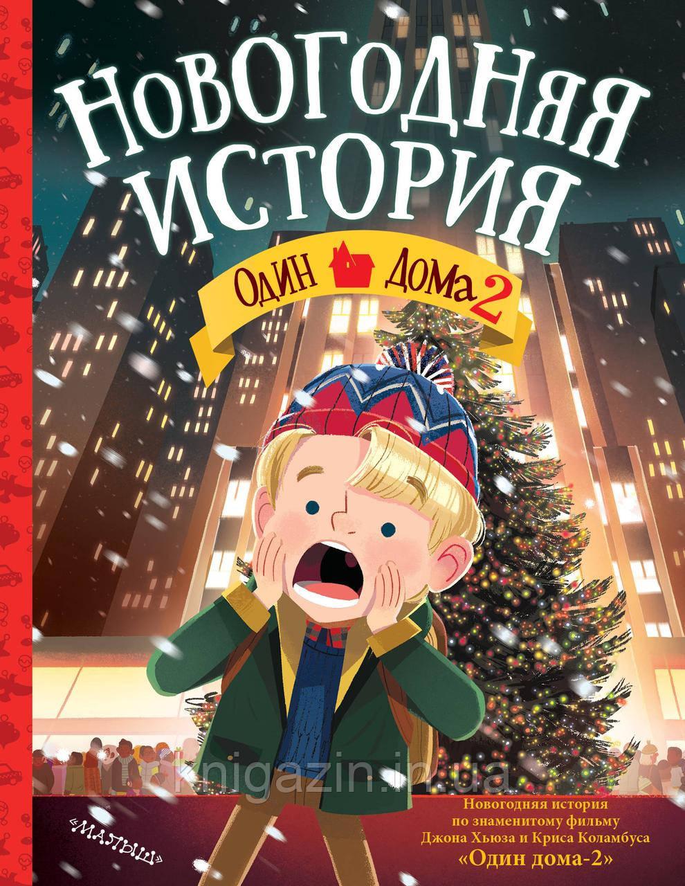 Книга Один дома-2. Новогодняя история