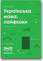 Українська мова: лайфхаки. ЗНО без зайвої напруги