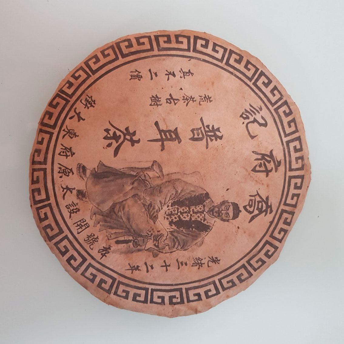 Китайський пуер Fu Ji Pu er Tea (1964 рік)