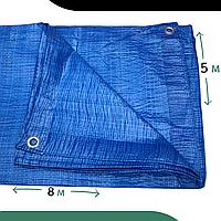 Универсальный водонепроницаемый тент-полог армированный защитный Plandeka 5 х 8 м Полиэстер Синий (T-5-8), фото 1