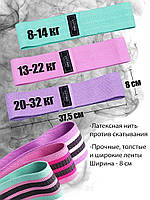 Тканевые фитнес резинки - набор эспандеров. Ленты для фитнеса, йоги, пилатеса. Мешочек + инструкция.