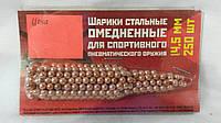 """Шарики ВВs стальные омедненные для пневматических пистолетов """"Пуля"""" 250 шт на блистере"""