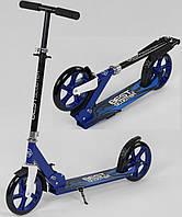 Самокат двухколесный Best Scooter 46077, синий, колеса 200 мм, фото 1