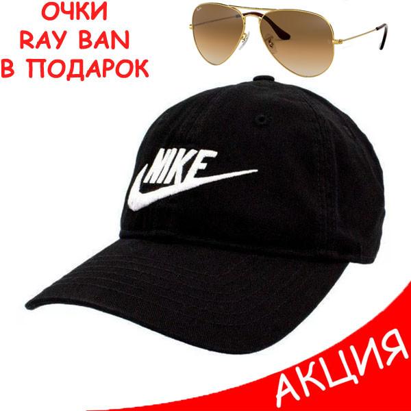 Чоловіча кепка Nike чорна бейсболка Найк 100% Бавовна Туреччина Якість Брендовий VIP Стильна Молодіжна репліка