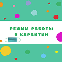 График работы с 8.01 по 25.01