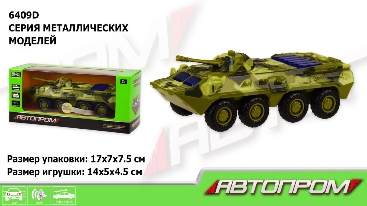 Модель АВТОПРОМ БТР-80  1:54 батарейковий світиться звук у коробці 6409D