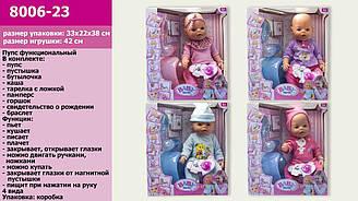 Пупс Baby Birth BB 4 види 10 функцій в коробці 8006-23