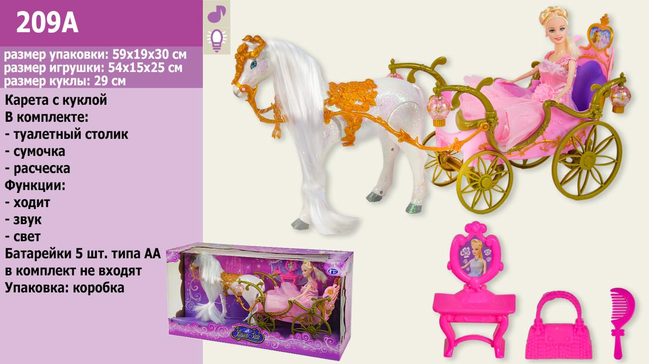 Карета Барби з конем і лялькою батарейкова  музика світло в коробці 209A