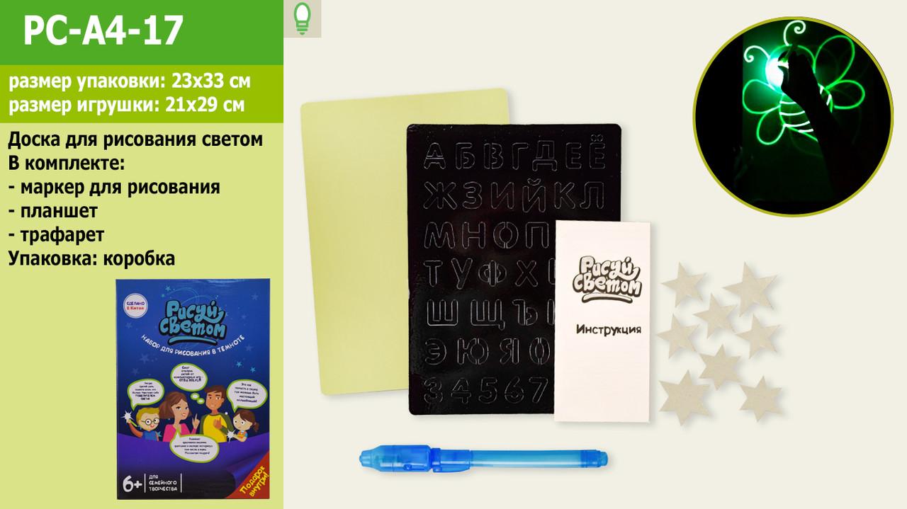 Набір для творчості Малюю світлом ручка трафарет інструкція у коробці  PC-A4-17