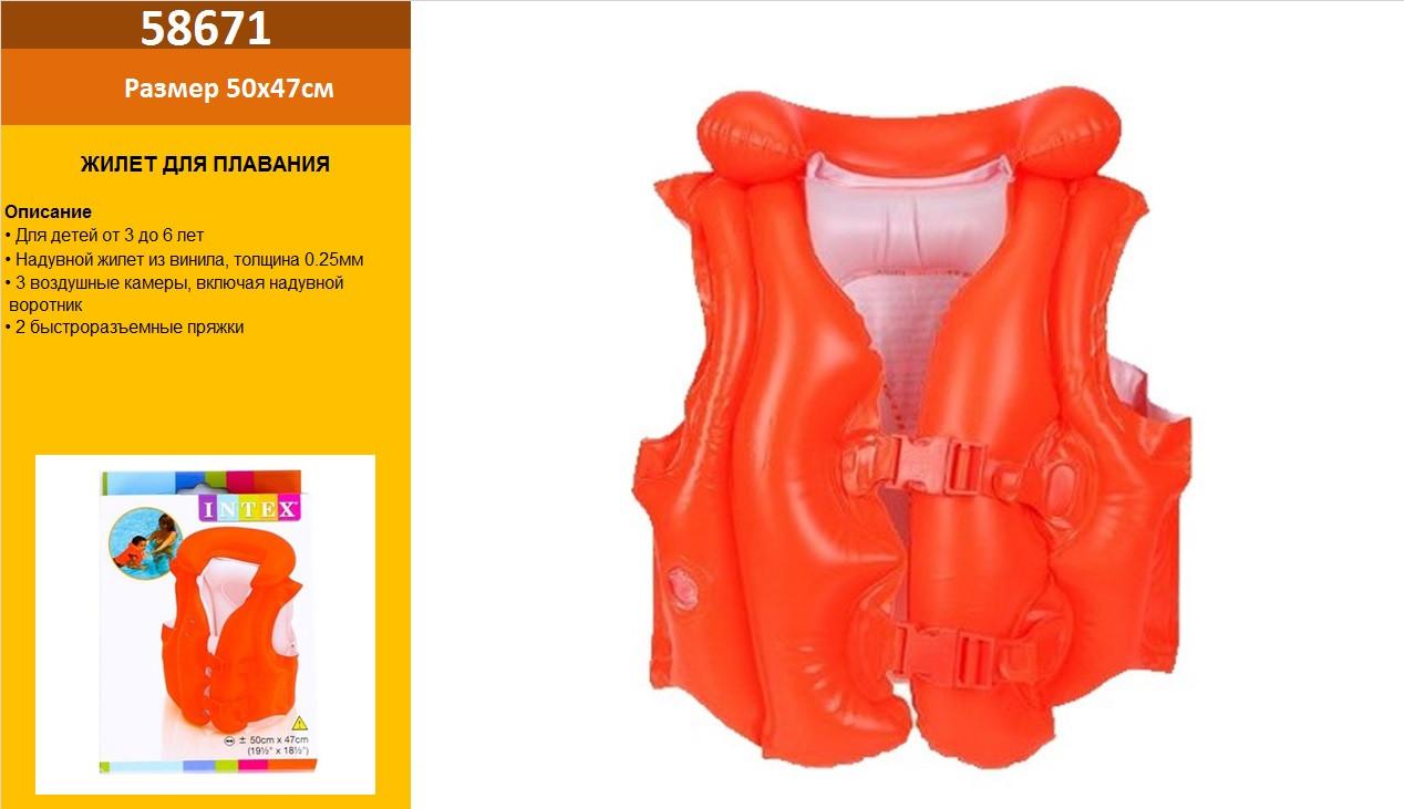 Жилет надувний дитячий INTEX  помаранчевий вініл  3до 6 років  2 застібки  58671
