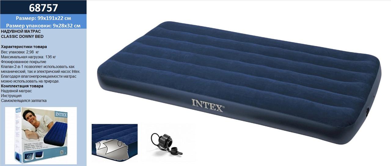 Матрас велюровий INTEX 68757 синій без насоса в коробці