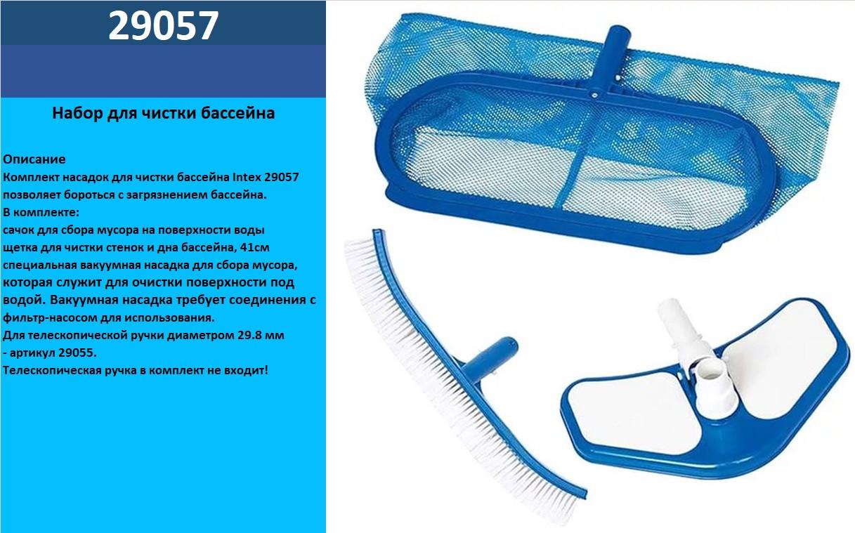 Набір для чистки басейна INTEX  549 см сачок щітка вакумна насадка під слюдою  29057