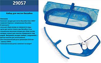 Набір для чищення басейну INTEX 549 см сачок щітка вакумна насадка під слюдою 29057