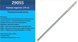 Ручка телескопічна INTEX для інвентаря з посадковим отвором 279 см 29055