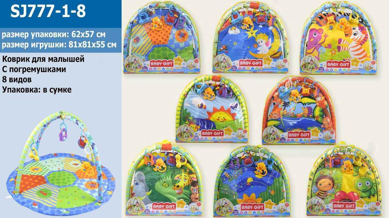 Килимок з дугами для дітей  з брязкальцями на дузі 8 видів у сумці SJ777-1-8