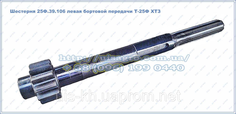 Шестерня 25Ф.39.106 левая бортовой передачи Т-25Ф ХТЗ