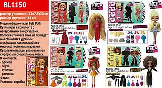 Лялька LOL Bella Dolls  Модні фешн ляльки  4 види лялька 27см старші сестри BL1150