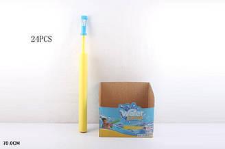 Водяний насос  70 см 838-41A