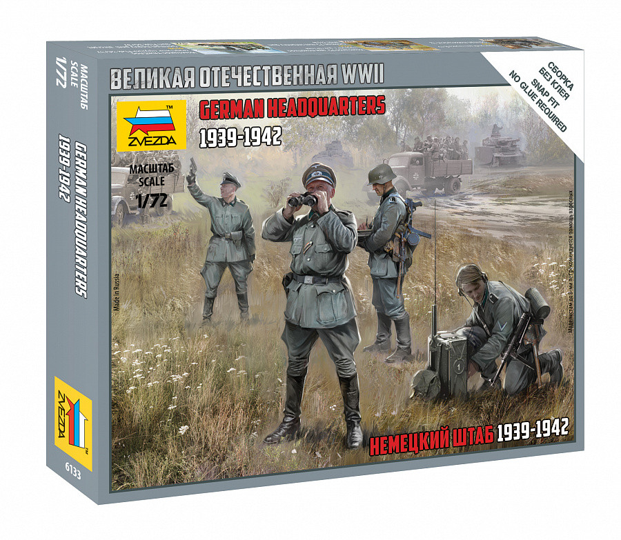 "Сборные фигурки ""Немецкий штаб 1939-1942"" (масштаб: 1/72) Zvezda (6133)"