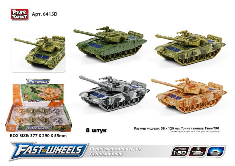 Модель танк Т-90 PLAY SMART 6415D (96шт/2) ''FAST WHEELS'' металевий інерційний 4 види 8 шт у боксі