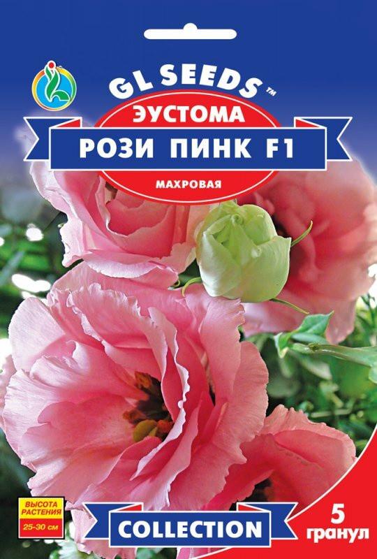 Семена Эустома Рози Пинк F1 5 шт, GL SEEDS