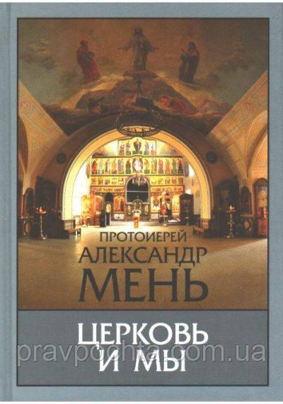 Церква і ми. Протоієрей Олександр Мень