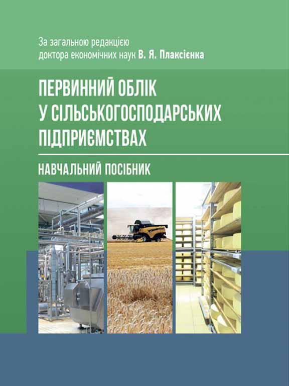 Первинний облік у сільськогосподарських підприємствах