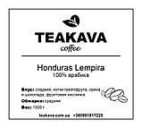 Кофе в зернах Teakava Honduras Lempira, 1 кг (моносорт арабики), фото 2