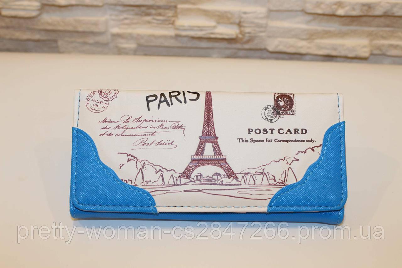 Кошелек женский Париж голубой код 286