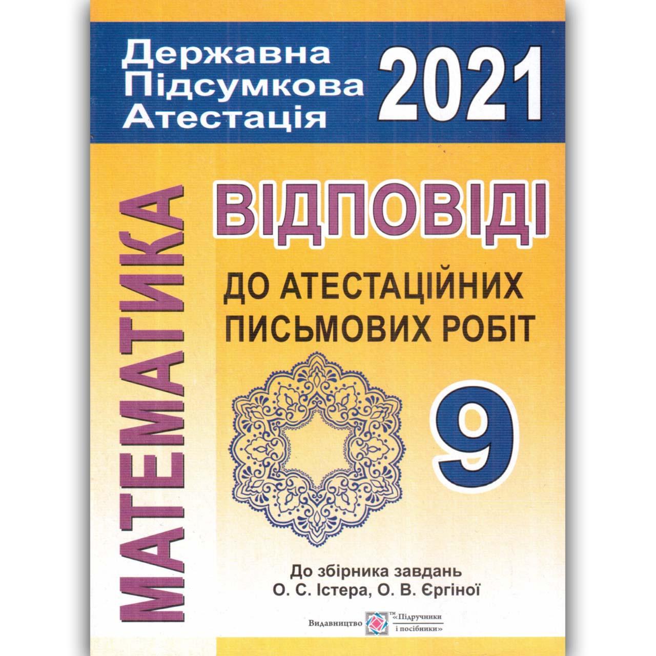 ДПА 9 клас 2021 Відповіді до збірника Істера О. Математика 16 варіантів Вид: Підручники і Посібники