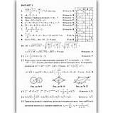 ДПА 9 клас 2021 Відповіді до збірника Істера О. Математика 16 варіантів Вид: Підручники і Посібники, фото 2