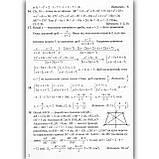 ДПА 9 клас 2021 Відповіді до збірника Істера О. Математика 16 варіантів Вид: Підручники і Посібники, фото 3