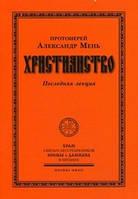 Христианство. Последняя лекция. Александр Мень