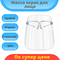 Защитная маска экран для лица (пластиковая маска) | face shield with glasses frame