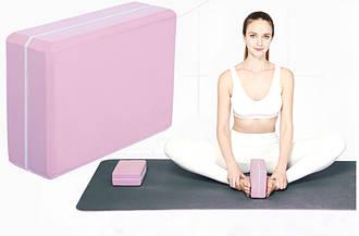 Йога блоки - кирпич для йоги, опорный блок для фитнеса, йога-блок (EVA 120g, р-р 23х15х7,5см)