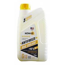 Антифриз NOWAX G13 -42°C желтый готовая жидкость 1 кг (NX01012)