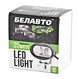 Доп LED фара BELAUTO BOL0210L 1400Лм (точечный), фото 2