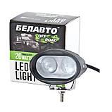 Доп LED фара BELAUTO BOL0210L 1400Лм (точечный), фото 3