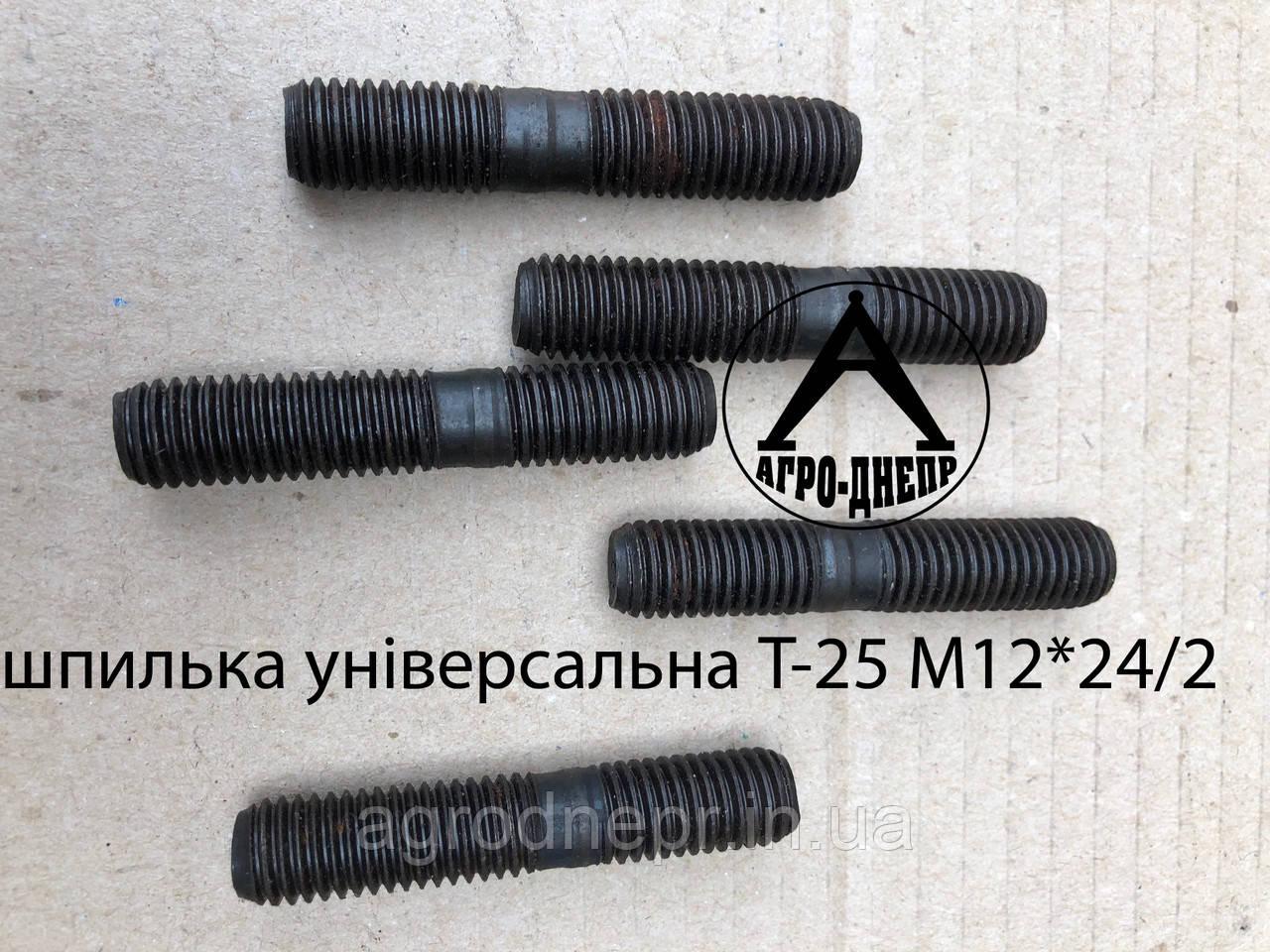 Шпилька бортовой Т-25 универсальная М12*24/2 (крупная резьба)