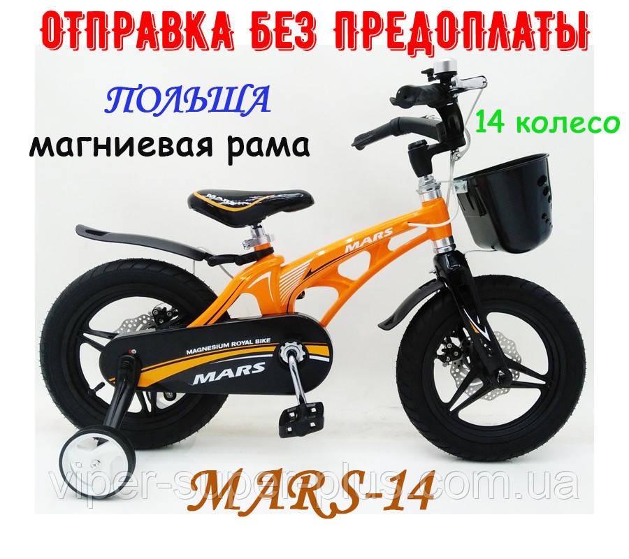 ✅ Детский Двухколесный Магнезиевый Велосипед MARS 14 Дюйм Оранжевый